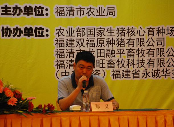 郑义副主任主持会议并提出本次会议要旨