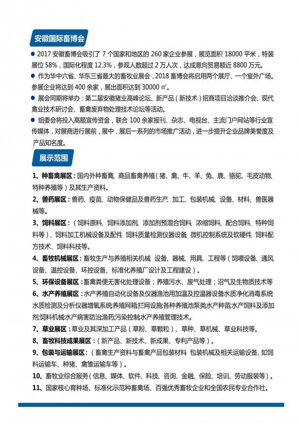 Anhui livestock 2