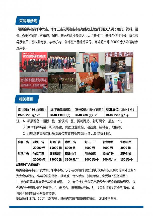 Anhui livestock 3