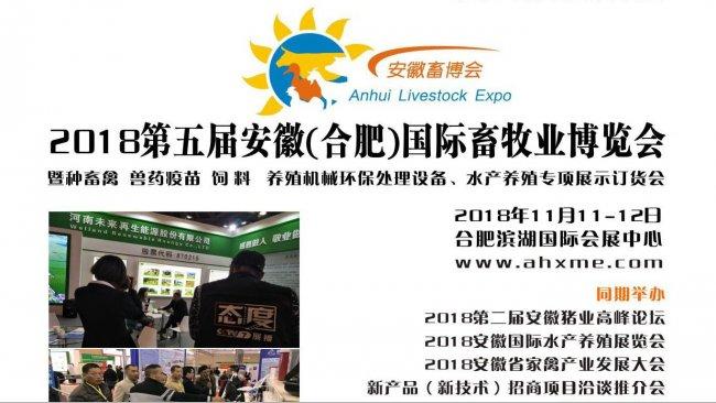 Anhui livestock 1