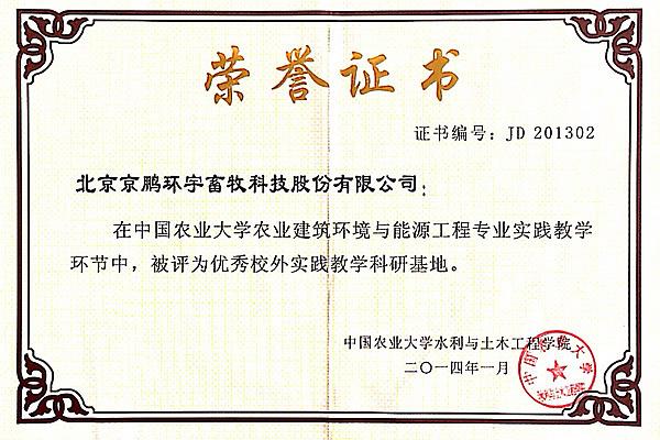 京鹏环宇畜牧被评为中国农大优秀校外实践教学科研基地