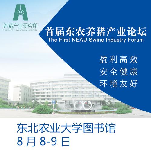 首届东农养猪产业论坛