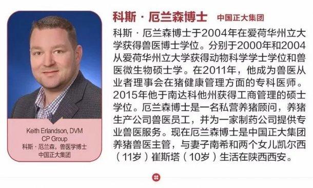 中国正大集团