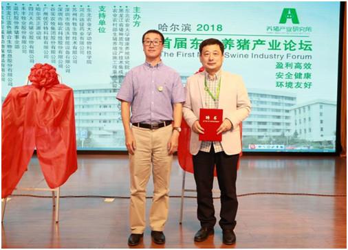 首届东农养猪产业论坛 5