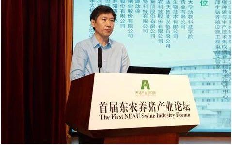 首届东农养猪产业论坛 1