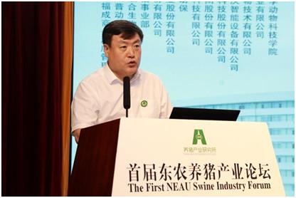 首届东农养猪产业论坛 2