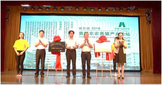 首届东农养猪产业论坛 3