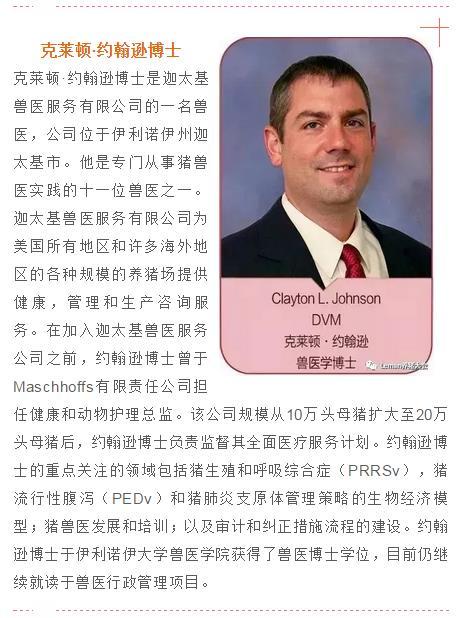 克莱顿·约翰逊博士