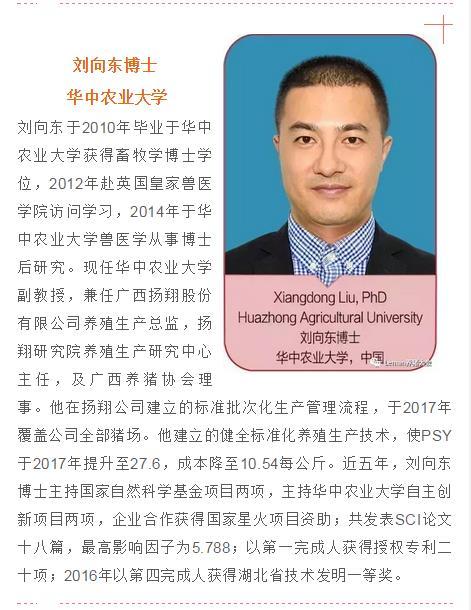 刘向东博士