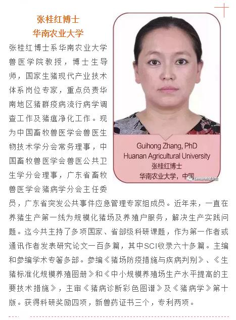 张桂红博士