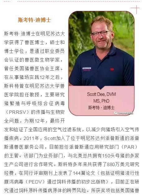 斯考特·迪博士 2