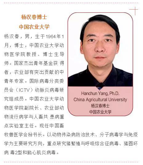 杨汉春博士