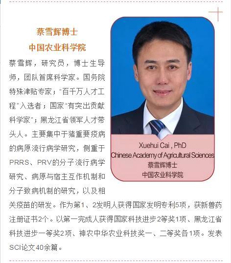 蔡雪辉博士