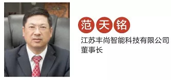 江苏丰尚智能科技有限公司 董事长