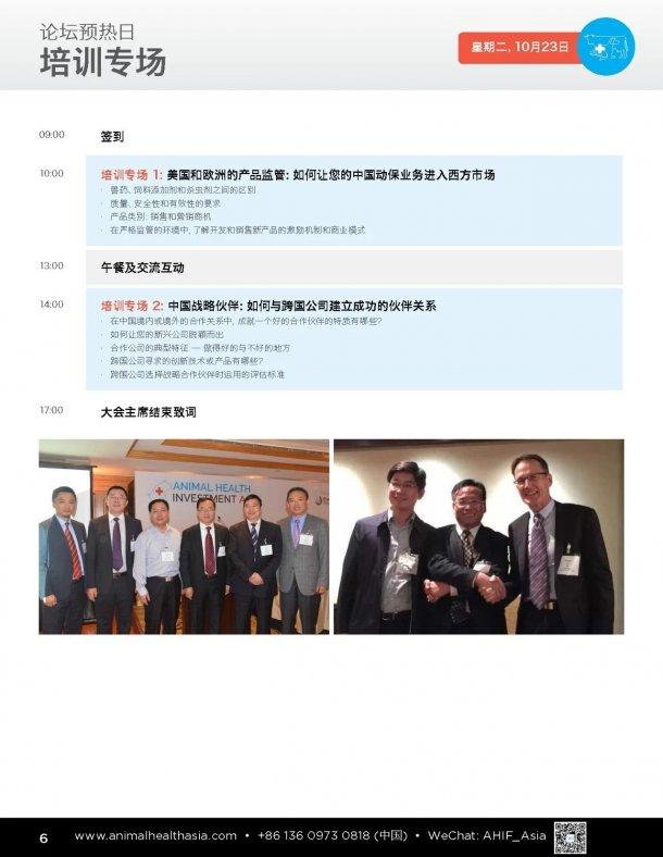亚洲动物健康创新论坛 2018 6