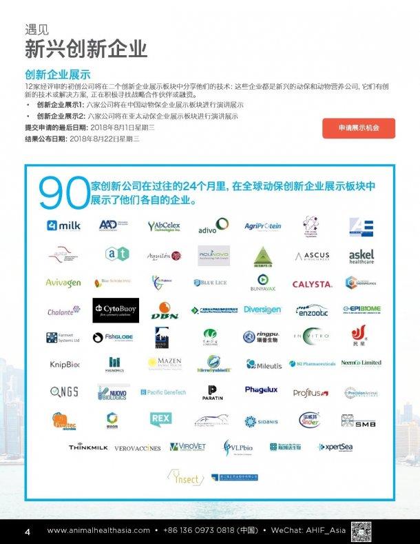 亚洲动物健康创新论坛 2018 2