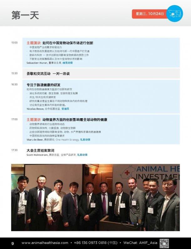 亚洲动物健康创新论坛 2018 9
