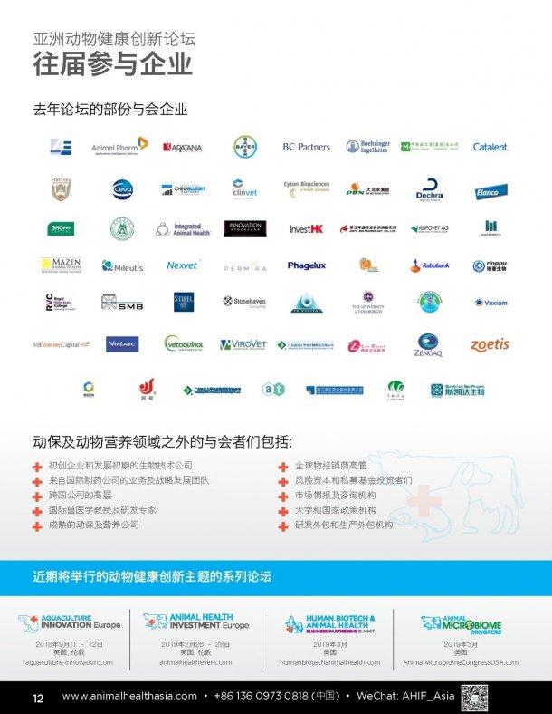 亚洲动物健康创新论坛 2018 12