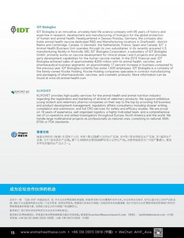 亚洲动物健康创新论坛 2018 15