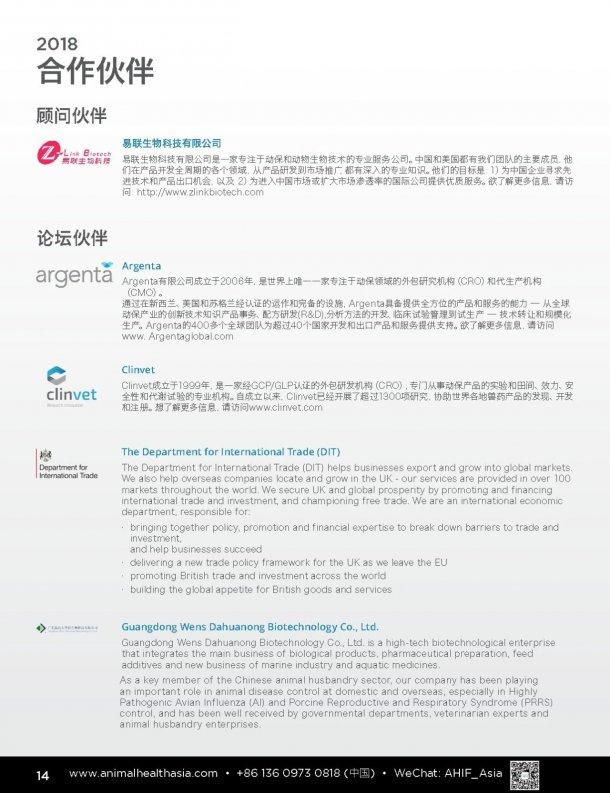 亚洲动物健康创新论坛 2018 14