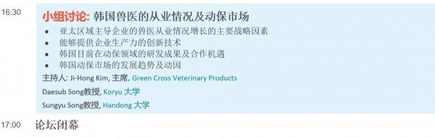 亚洲动物健康创新论坛 17