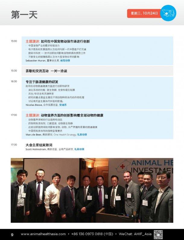 亚洲动物健康创新论坛 9