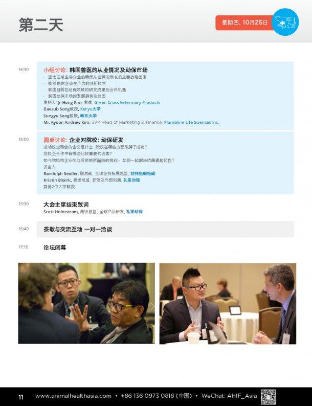 亚洲动物健康创新论坛 11