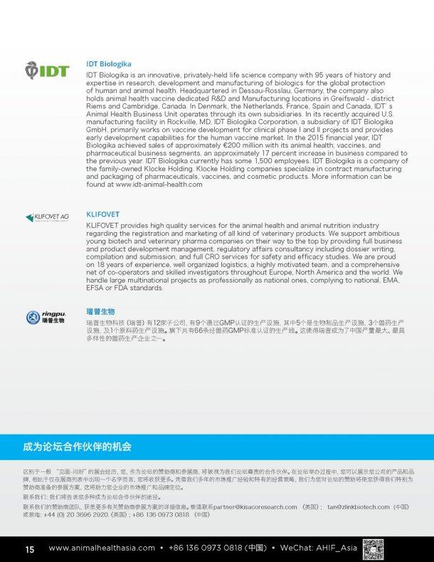 亚洲动物健康创新论坛 15