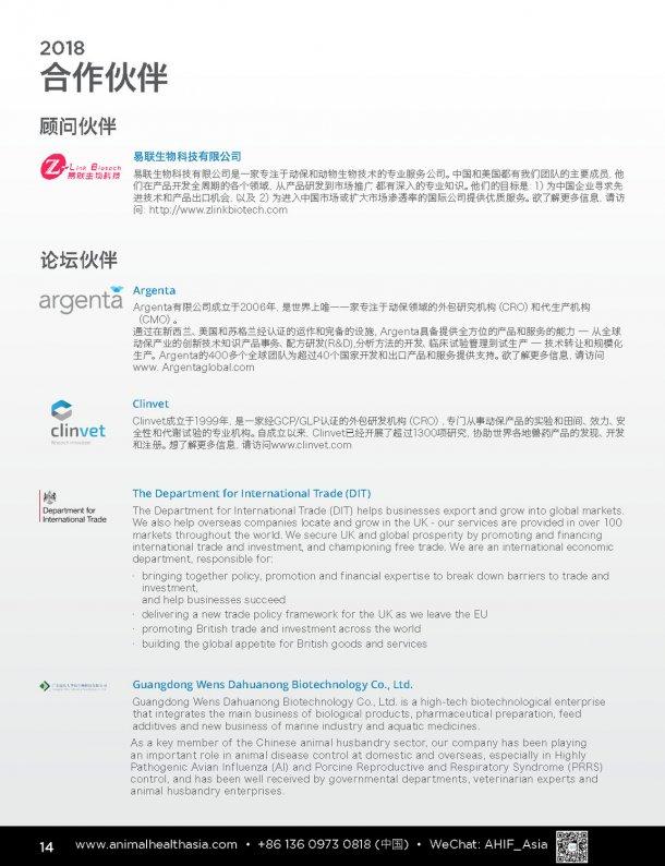 亚洲动物健康创新论坛 14