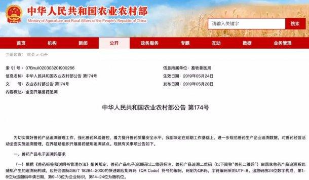 中华人民共和国农业农村部公告 第174号
