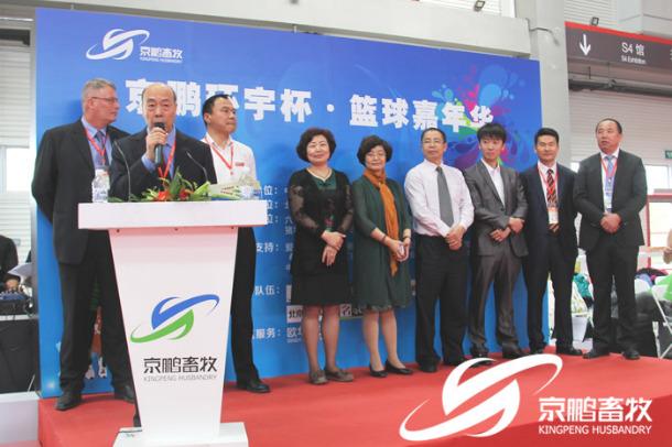 中国畜牧业协会殷成文副秘书长等嘉宾出席京鹏环宇杯篮球嘉年华