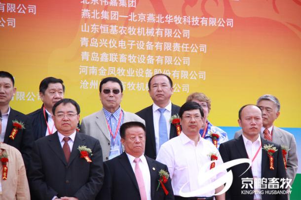 京鹏环宇畜牧高继伟总经理受邀出席开幕式