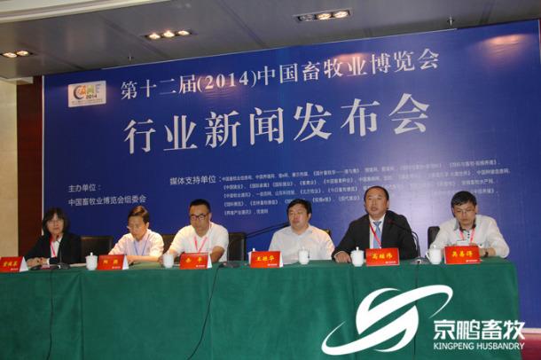 京鹏环宇畜牧高继伟总经理(右二)受邀出席行业新闻发布会