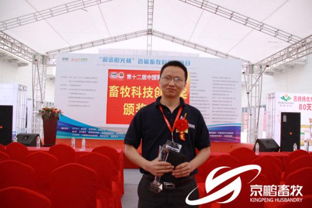 公司副总经理兼猪业事业部经理王雷参加畜牧科技创新颁奖典礼