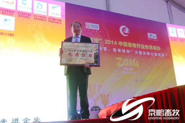 高继伟总经理接受先进企业、先进模式及先进个人的荣誉奖牌